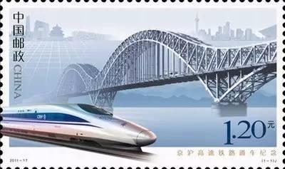 2011-17《京沪高速铁路通车纪念》纪念邮票 2011.6.30