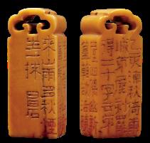 """展出作品之一:篆刻""""缶记"""",吴昌硕"""