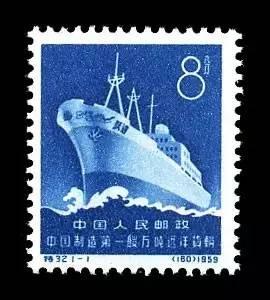 特32 中国制造第一艘万吨远洋货轮 1960.12.15