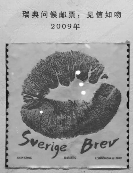瑞典问候邮票:见信如吻(2009年)