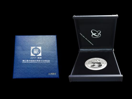 博览会特供第一枚熊猫加字银质纪念币
