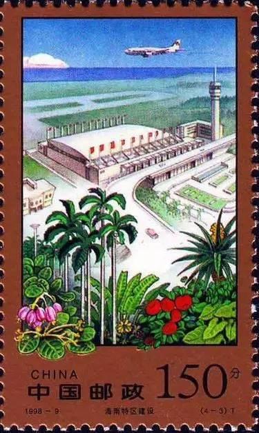 """1998-9《海南特区建设》邮票,第三枚是""""三亚凤凰国际机场""""1998.4.13"""
