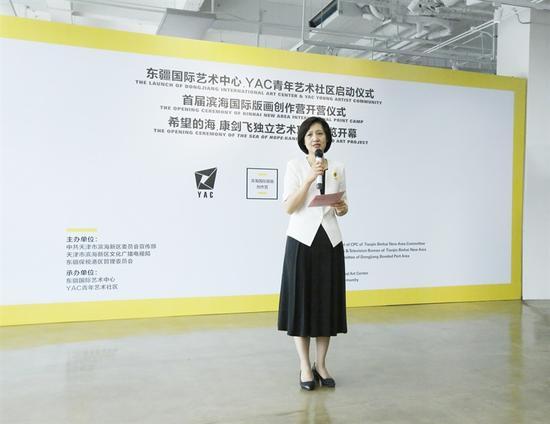 东疆保税港区管委会主任沈蕾女士致辞