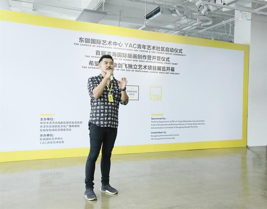 YAC青年艺术社区运营公司董事长姜大方先生致辞