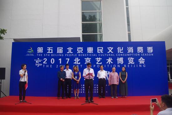 2017北京艺博会开幕现场
