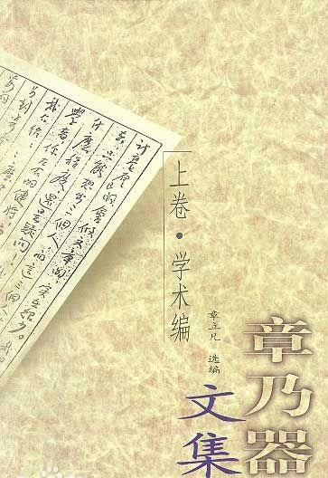 章乃器文集