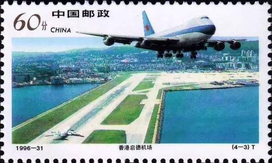 """1996-31《香港经济建设》邮票, 第三枚是""""香港启德机场""""1996.12.19"""