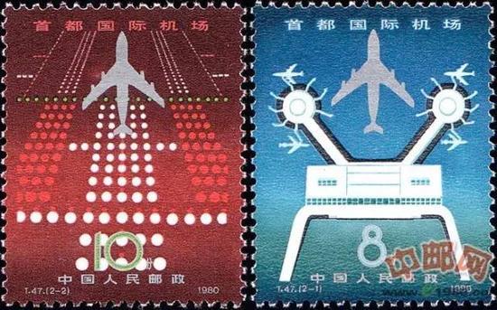 T47《首都国际机场》邮票 1980.6.20