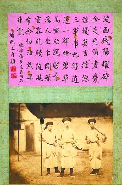 清宫最早的照片是23岁的醇郡王与侍卫的一张合影