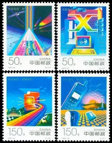 1997—24 中国电信 1997.12.10