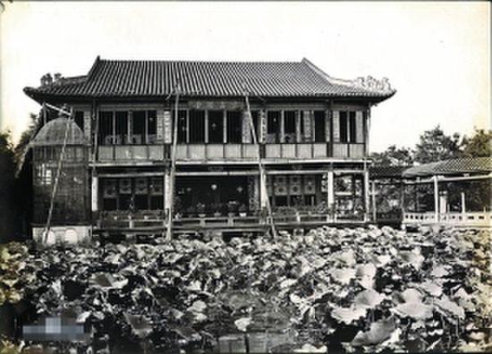 海山仙馆早期摄影图