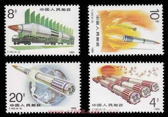 T143 国防建设—火箭腾飞邮票 1989.11.15