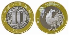 2017年鸡年生肖纪念币
