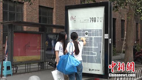 游客在798艺术区中查看地图。路伟 摄