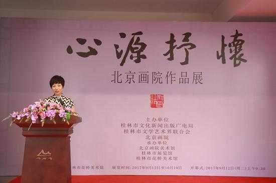 广西师范大学美术学院副院长陆丽娟主持此次开幕式。