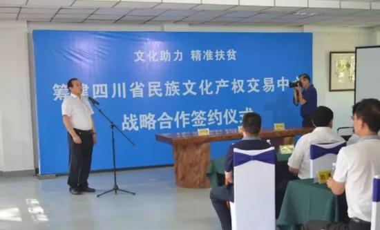 四川省政协副主席王正荣在签约仪式上致辞