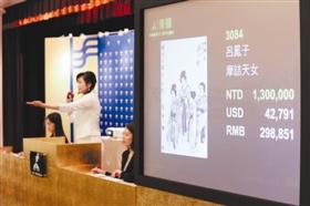 吕凤子《摩诘天女》拍场竞标,以新台币15万起拍,一路追价至150万落槌(不含佣金)