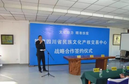 北京华艺和一董事长刘忠致辞