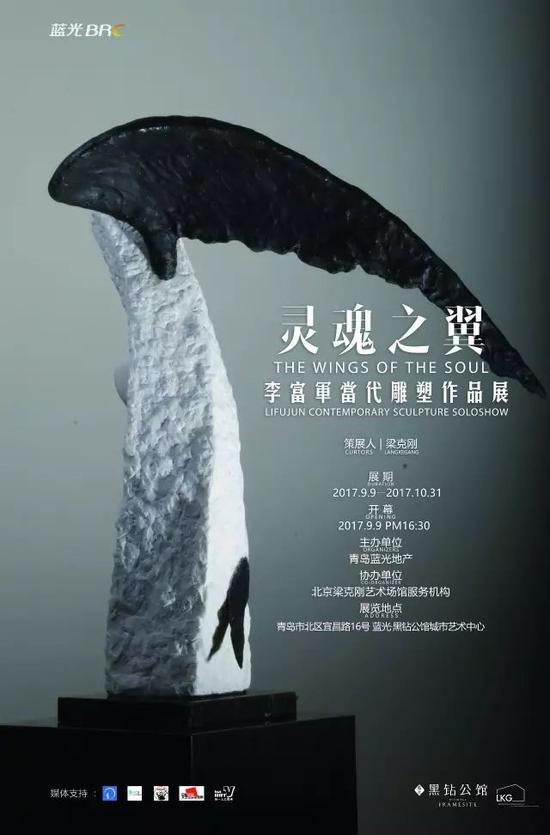 灵魂之翼—李富军当代雕塑作品展海报