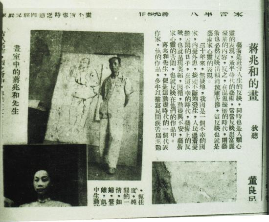 1946年,刘凌沧编辑的报纸介绍蒋兆和
