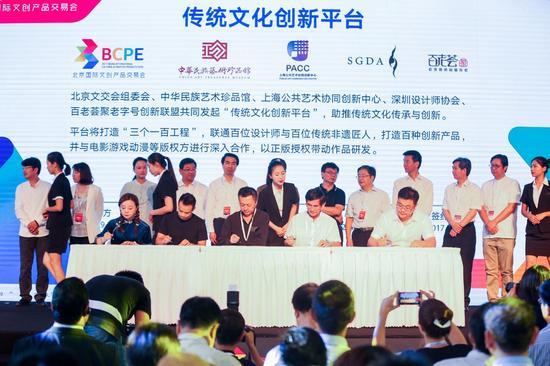北京文交会开幕 文创盛会隆重上演