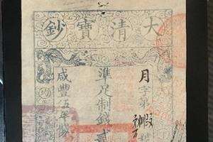 """浙江最早纸币拍卖再创纪录 """"大清宝钞""""17万落槌"""