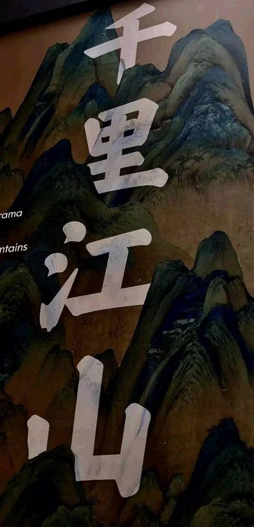 """故宫""""千里江山——历代青绿山水画特展"""""""