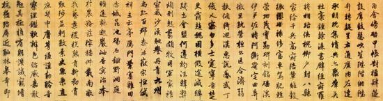 赵孟頫《行书千字文》