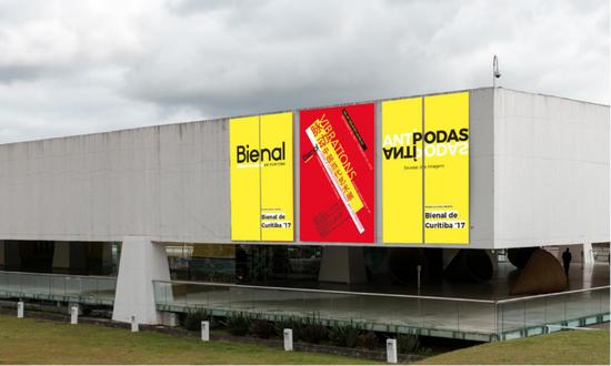 2017巴西库里蒂巴双年展中国主宾国系列展