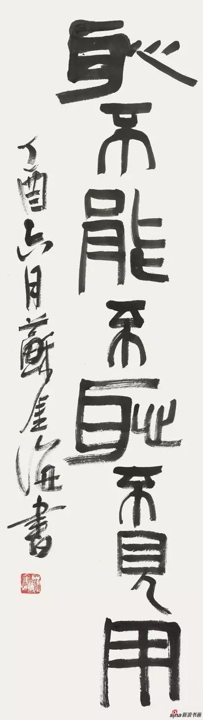 篆书《管子句》 117cm×34cm