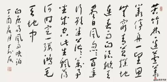 草书《白居易诗》 68cm×137cm