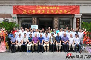 陆羽紫砂传习所揭牌仪式于沪正式举行