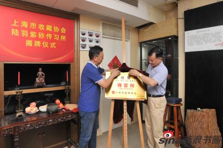 原上海市文化广播影视管理局副局长王小明和上海市收藏协会副会长张坚共同揭牌