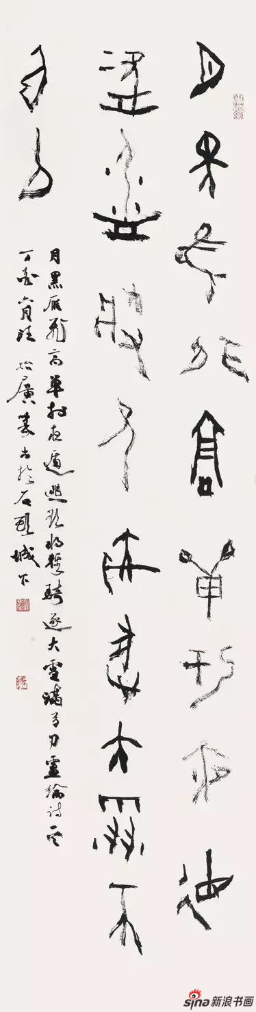 篆书《卢纶诗》 137cm×34cm