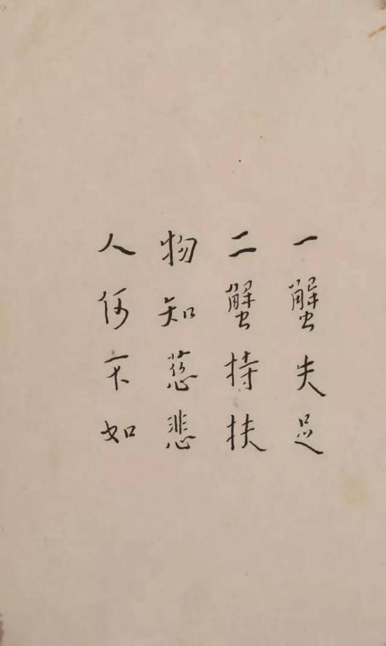 楷书题丰子恺画《护生画集》