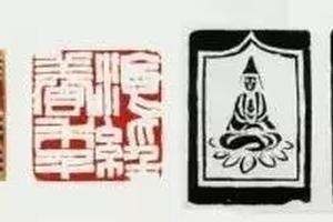 赵之谦 篆刻生涯葬送在谁之手