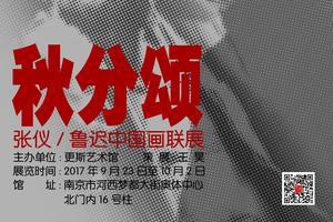 """""""秋分颂—张仪、鲁迟中国画联展""""23日下午亮相"""