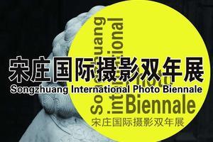 首届宋庄国际摄影双年展将开幕