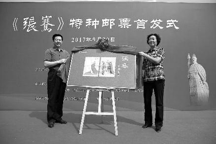 《张骞》特种邮票首发 美猴王揭幕