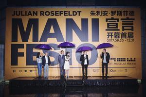 昊美术馆开馆展宣言:朱利安•罗斯菲德开幕