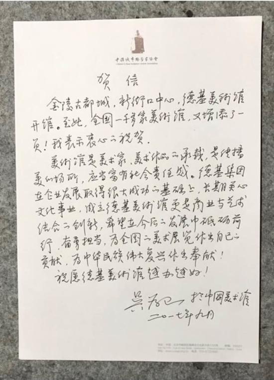 吴为山 德基美术馆开馆贺信