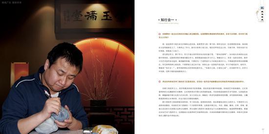 《如琢如磨》——中国玉石雕刻大师 樊军民卷