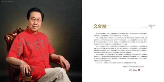 《世范风逸》——中国玉石雕刻大师 宋世义卷