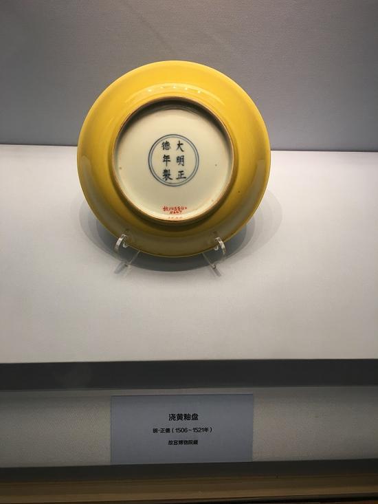 正德浇黄釉盘