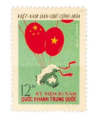 1959年越南发行的庆祝新中国国庆邮票