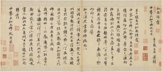 元·赵孟頫《致中峰和尚尺牍(醉梦帖)》