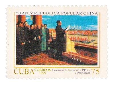 古巴发行的《中华人民共和国成立50周年》纪念邮票