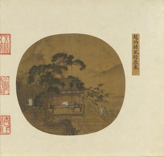 宋·赵伯骕《风檐展卷》册
