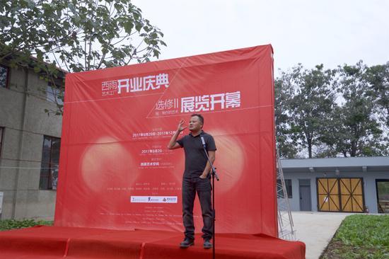 西雨艺术中心校长贾洪军