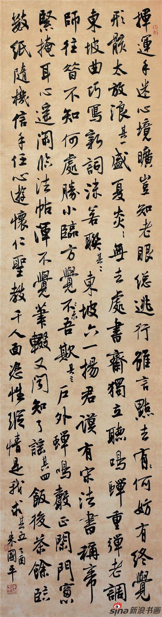 朱国平 自作诗五首180cm×47.5cm